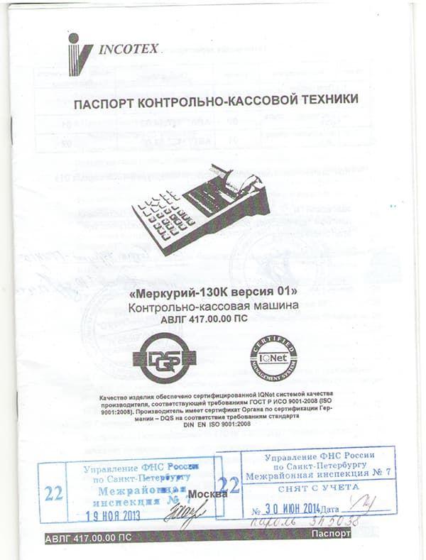 Заявление о снятии с учета енвд в 2016 бланк для ип - 90