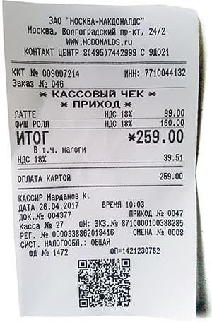 Кассовый чек он-лайн с фискального регистратора СПАРК-115-Ф в Макдаке