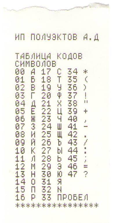 экр 2102 к инструкция