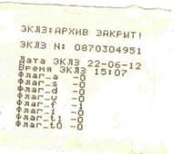 Чек закрытия архива ЭКЛЗ на АМС 100К