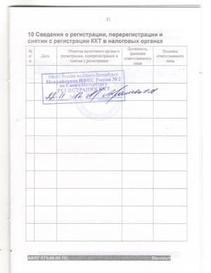 Штамп налоговой инспекции на паспорте ККМ