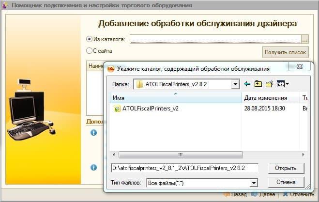 Обработка обслуживания атол для 1с 8 1с 8.2 обновление конфигурации в пакетном режиме