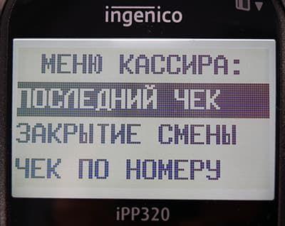 FPrint Pay 01 текст на подсвеченном дисплее