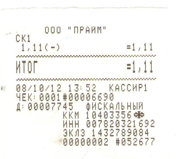 Кассовый чек фискального регистратора MSPrinr-80K