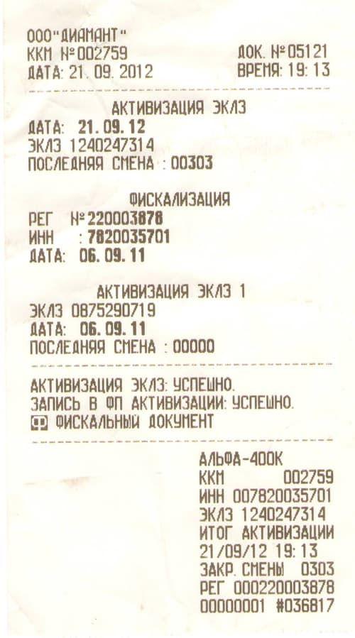 Чек активизации ЭКЛЗ Альфа 400 К