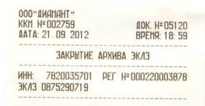 Альфа 400к, закрытие архива ЭКЛЗ