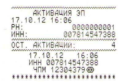 Меркурий 130 активизация ЭП