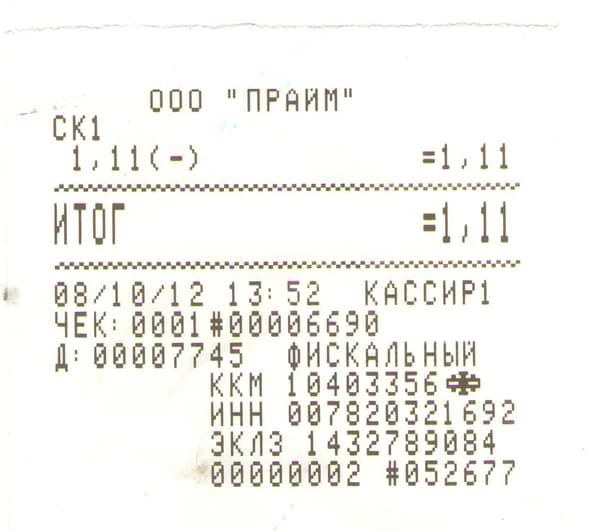 Кассовый чек меркурий 130к