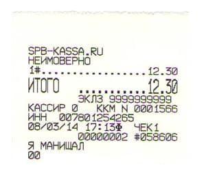 Кассовый чек Миника 1102МК