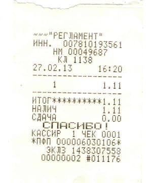Кассовый чек АМС 100К крупный шрифт
