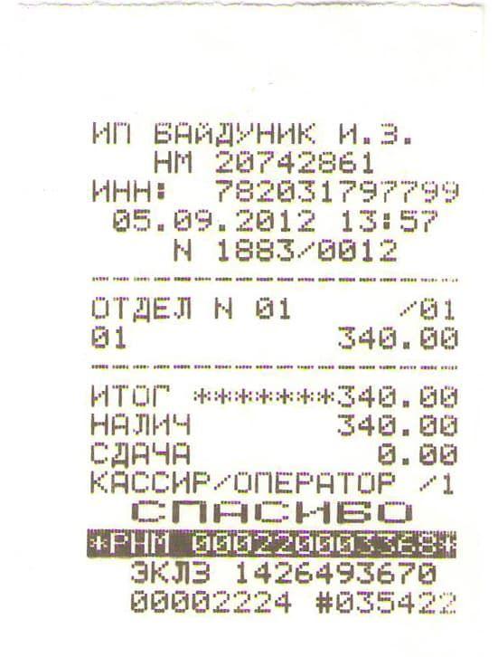 Кассовый чек Касби 02 К