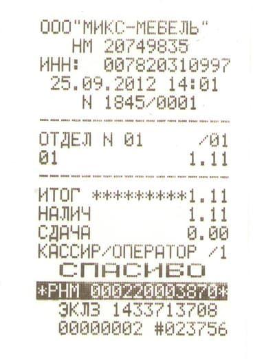 кассовый чек онлайн печать - фото 5