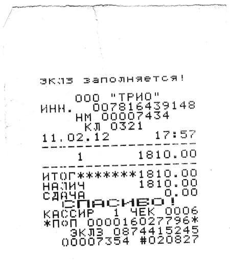 кассовый чек - фото 2