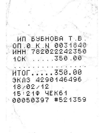 Шрифт Кассовый Аппарат
