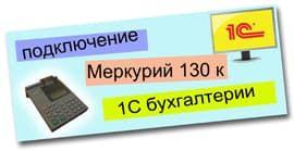 Меркурий 130 и 1C
