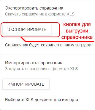 Экспорт справочника номенклатуры для MSPOS-К