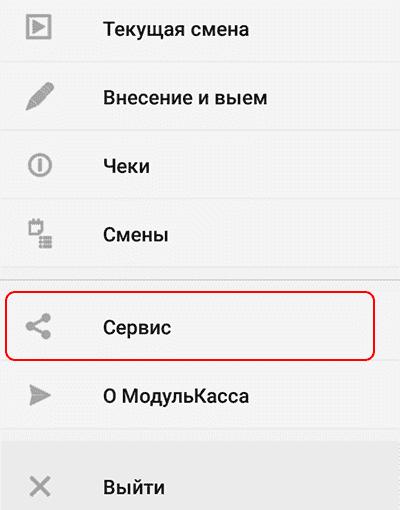 Раздел Сервис в меню Модуль Кассы