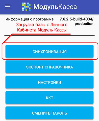 Синронизация базы товаров в Модуль Кассе
