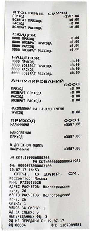 Z-отчет с ККТ MSPOS-К