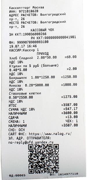 Кассовый чек с MSPOS-К