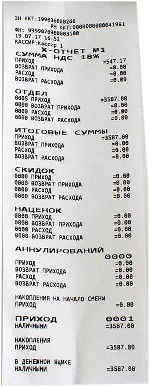 X-отчет с ККТ MSPOS-К