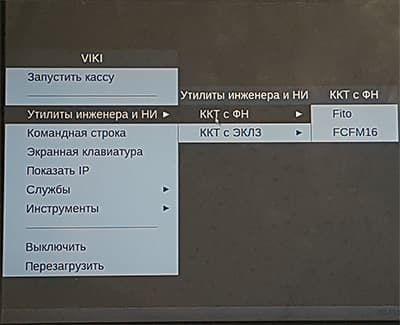 Сервисный режим в Viki Mini