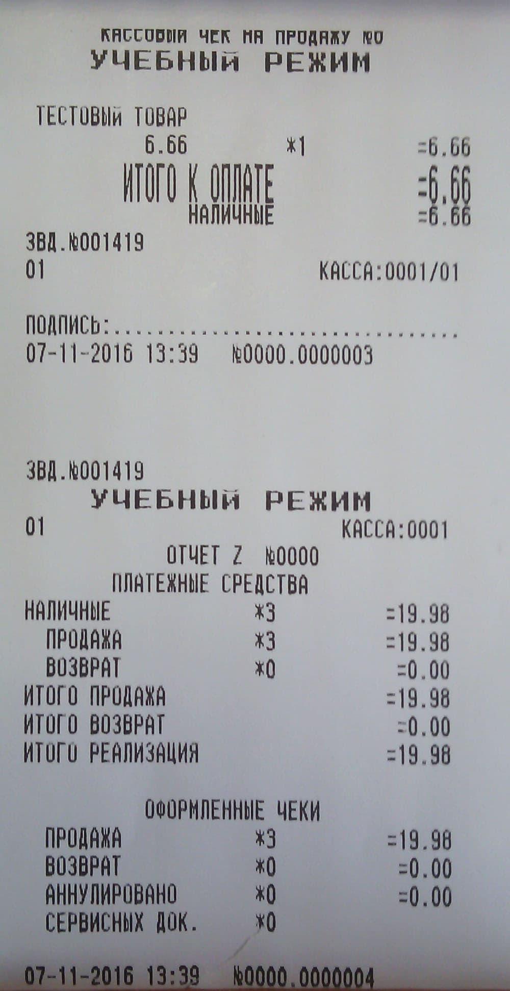 Памятка для кассиров-операционистов КСА Миника 1102Ф Дина 88