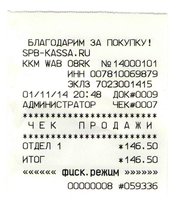 кассовый чек WAB-08RK
