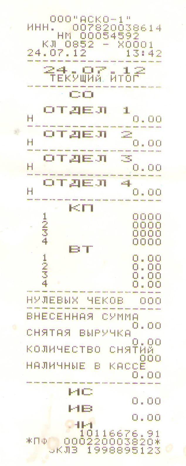 Купить кассовый аппарат амс 100к.
