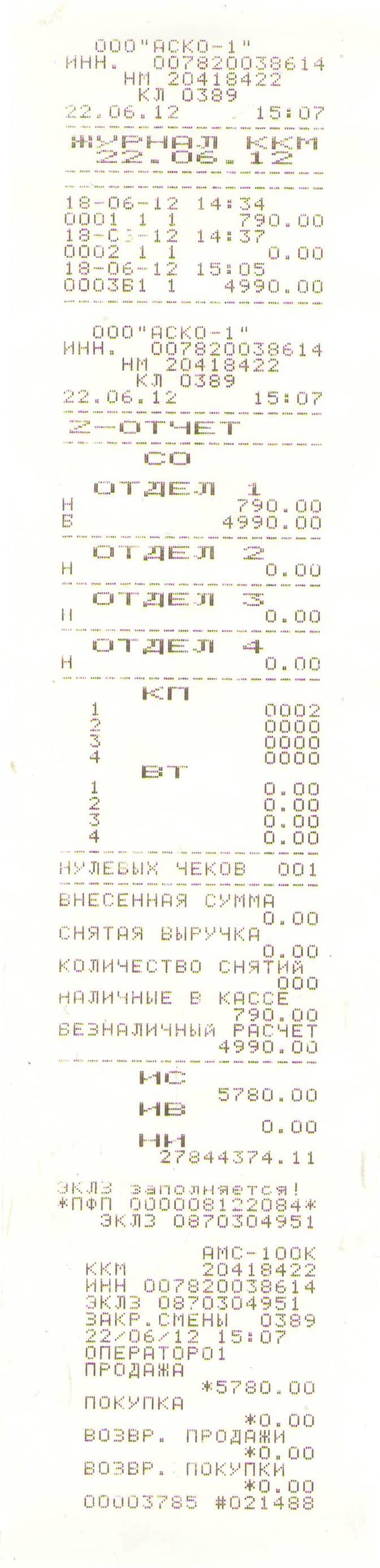 Кассовый Аппарат Ока Пф Kz Инструкция