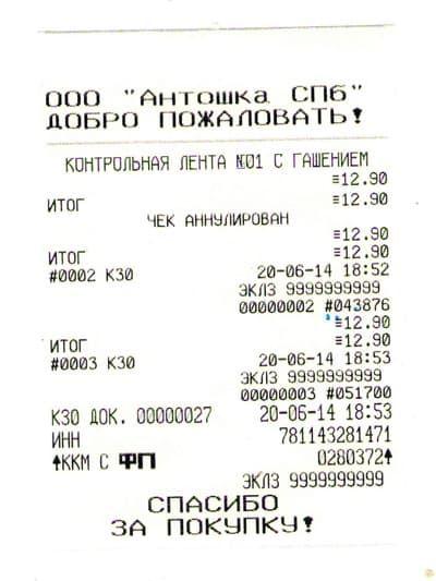 Фискальный регистратор fprint ПТК инструкции цена драйвер   Контрольная лента с фискального регистратора fprint 55k