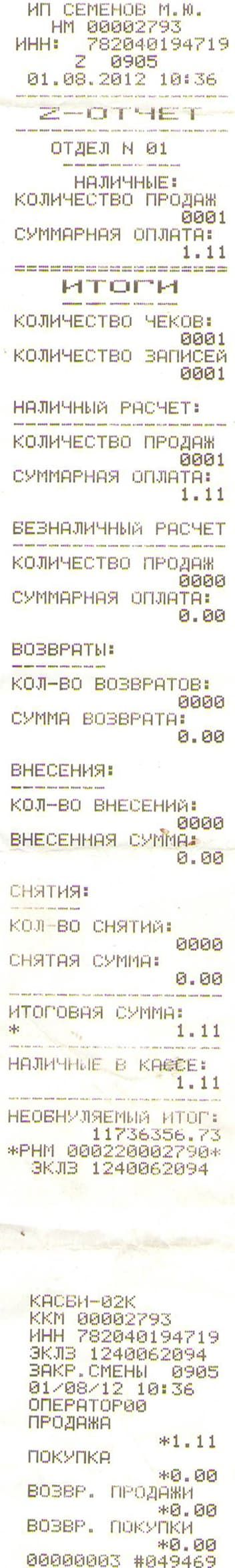 Инструкция Кассира Экр 2102 К
