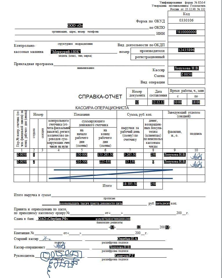 форма 9 образец заполнения 2015