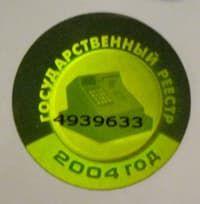 Образец заполнения Заявления о Регистрации Контрольно-кассовой Техники - картинка 3