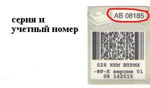 Идентификационный знак ККМ