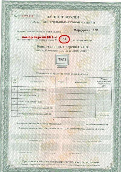 Регистрация кассового аппарата в налоговой инспекции Советы и  Следующие документы готовит для Вас ЦТО
