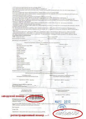 Образец Заявления О Замене Эклз - фото 4