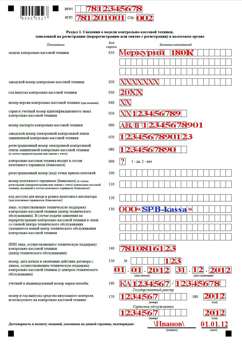Образец заполнения Формы 2-2-учет на Инн