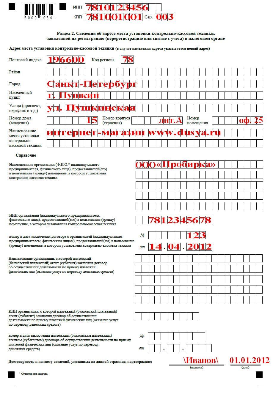 Заявление на инн форма 2-2 учет скачать - d18